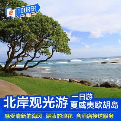 夏威夷北岸观光游