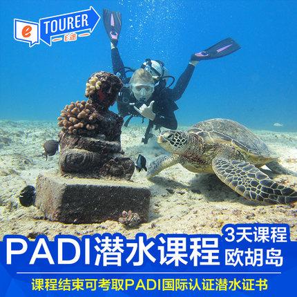 PADI潜水员课程
